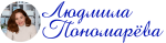 cropped-logo-new-людмила-пономарёва-копия