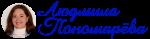 logo new людмила пономарёва